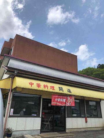 小ラーメンがついた焼き肉定食 中華料理 開進@成田市 千葉ラーメン