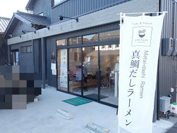 一宮の活性化を目指す注目のCafe&Ramen店 Umikaze-うみかぜ-@一宮 千葉ラーメン