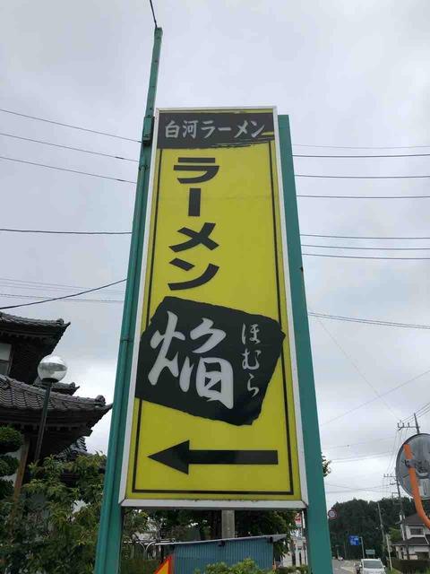 全国区のお店でいただく貫禄の一杯 手打 焔@那須塩原市 栃木遠征
