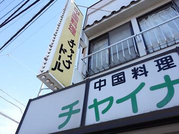 地元に根差した中国料理店 チャイナドール@南増尾 千葉ラーメン