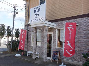 10月限定は「チョからっか麺」 風味絶佳 麺屋 まるきた商店@八街 千葉ラーメン