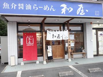 平日昼営業は16:00までです! 魚介醤油らーめん 和屋@佐倉ユーカリ 千葉ラーメン