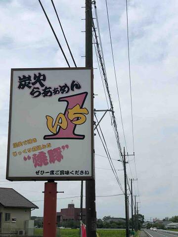 竹岡系ラーメン店で担々麺と味噌ラーメンを 炭火らあぁめん1@長生郡 千葉ラーメン