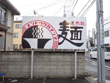 長浜ラーメンにリニューアル 麺道我飯@鎌ヶ谷 千葉ラーメン