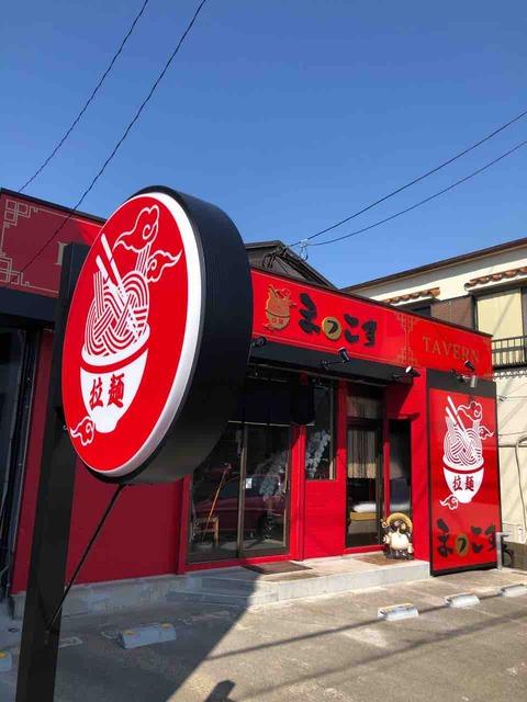 移転店名を変えて新規オープン 【新店】 拉麺 まっこす@佐倉市 千葉ラーメン