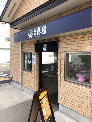 大山鷄使用のラーメンとまぜそば 【新店】 麺屋 真星@浦安市 千葉ラーメン
