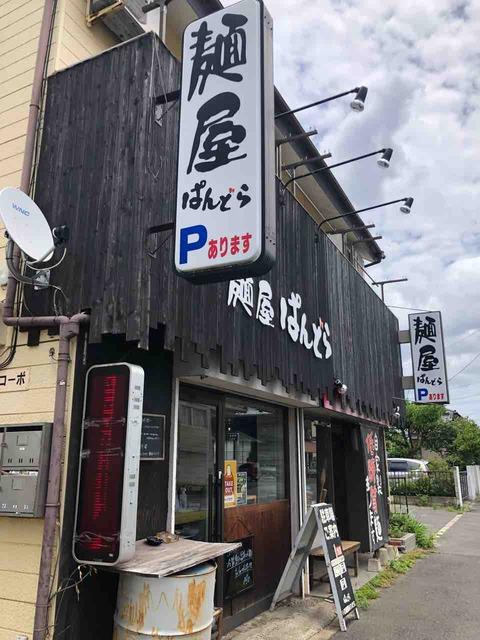 天ぷらラーメンマニアにはたまらない限定麺 麺屋 ぱんどら佐倉市 千葉ラーメン