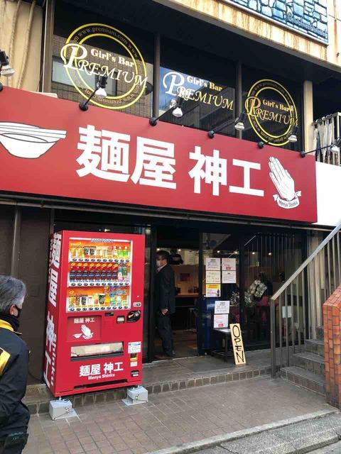 二郎インスパイア系の新店 【新店】 麺屋 神工@南柏 千葉ラーメン