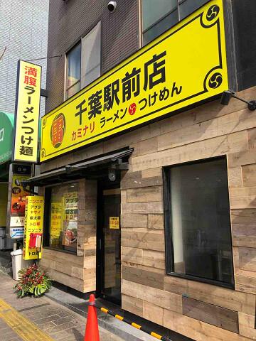 とみ田グループのG系雷さんが千葉駅前にオープン 【新店】 雷 千葉駅前店@中央区 千葉ラーメン