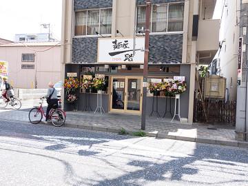 3種類のつけ汁と麺が売りの豚骨魚介つけ麺 【新店】 麺屋 一路@市川 千葉ラーメン