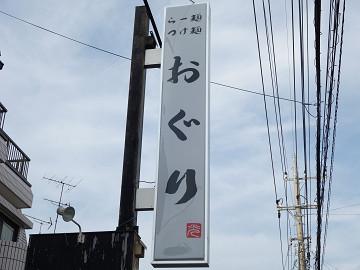 ライトなG系ラーメン らー麺 つけ麺 おぐり@臼井 千葉ラーメン