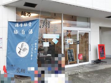 2周年を迎えられた東習志野の人気店 麺乃Hou~鳳翔~Sho@習志野市 千葉ラーメン