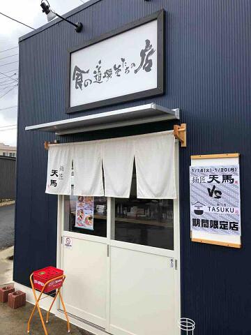 期間限定天馬さんとTASUKUさんの対バンラーメン 【新店】 麺匠 天馬@八千代市 千葉ラーメン