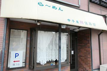 我孫子の名店で「ねぎらーめん」を 寺子屋 麺倶楽部@天王台 千葉ラーメン