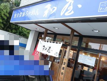 昨年のコラボラーメン1日限りの復活 魚介醤油らーめん 和屋@佐倉ユーカリ 千葉ラーメン