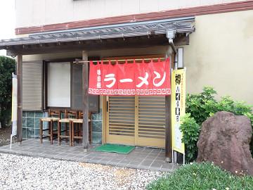 五種類の担々麺を出す新店 【新店】 かずさ@南房総市 千葉ラーメン