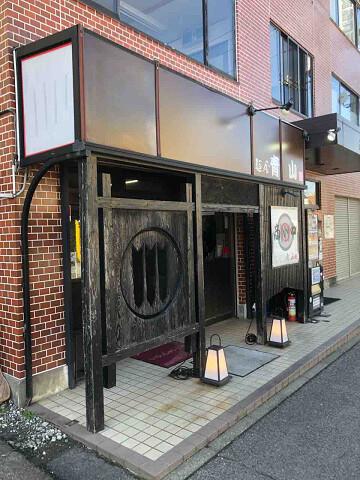 一時代を築いた人気店は地域に根ざした中堅店へ進化 麺屋 青山 本店@富里市 千葉ラーメン