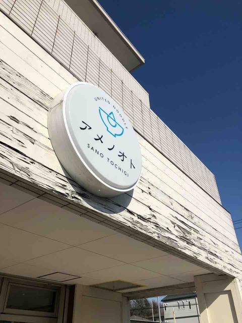 佐野市の淡麗系ラーメン店 UNITED NOODLE アメノオト@佐野市 栃木遠征