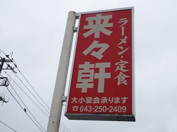 安くてボリュームのある良心的なお店 ラーメン 定食 来々軒@花見川区 千葉ラーメン