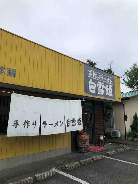 ステキな店名に引き寄せられて 手作りラーメン 白雪姫@那須塩原市 栃木遠征