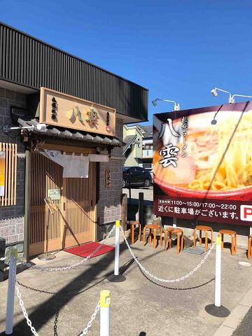 念願の八雲大和店にて味噌ラーメンを 麺匠 八雲 大和店@大和市 神奈川遠征