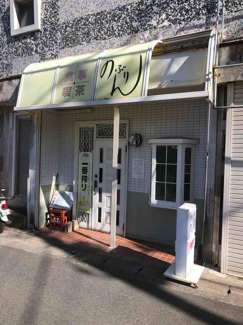 歴史あるお店で昔ながらとオリジナルのラーメン 食事 喫茶 のぶりん@館山市 千葉ラーメン