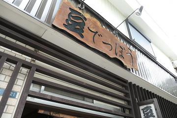 我孫子の名店で「醤油らーめん」を 豆でっぽう@天王台 千葉ラーメン