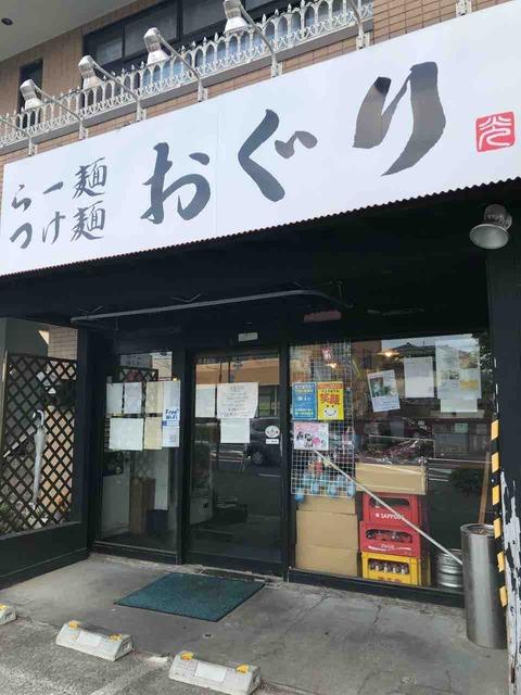 冷たいチリトマトフロマージュ らー麺・つけ麺 おぐり@佐倉市 千葉ラーメン