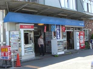 江ノ島駅前食堂