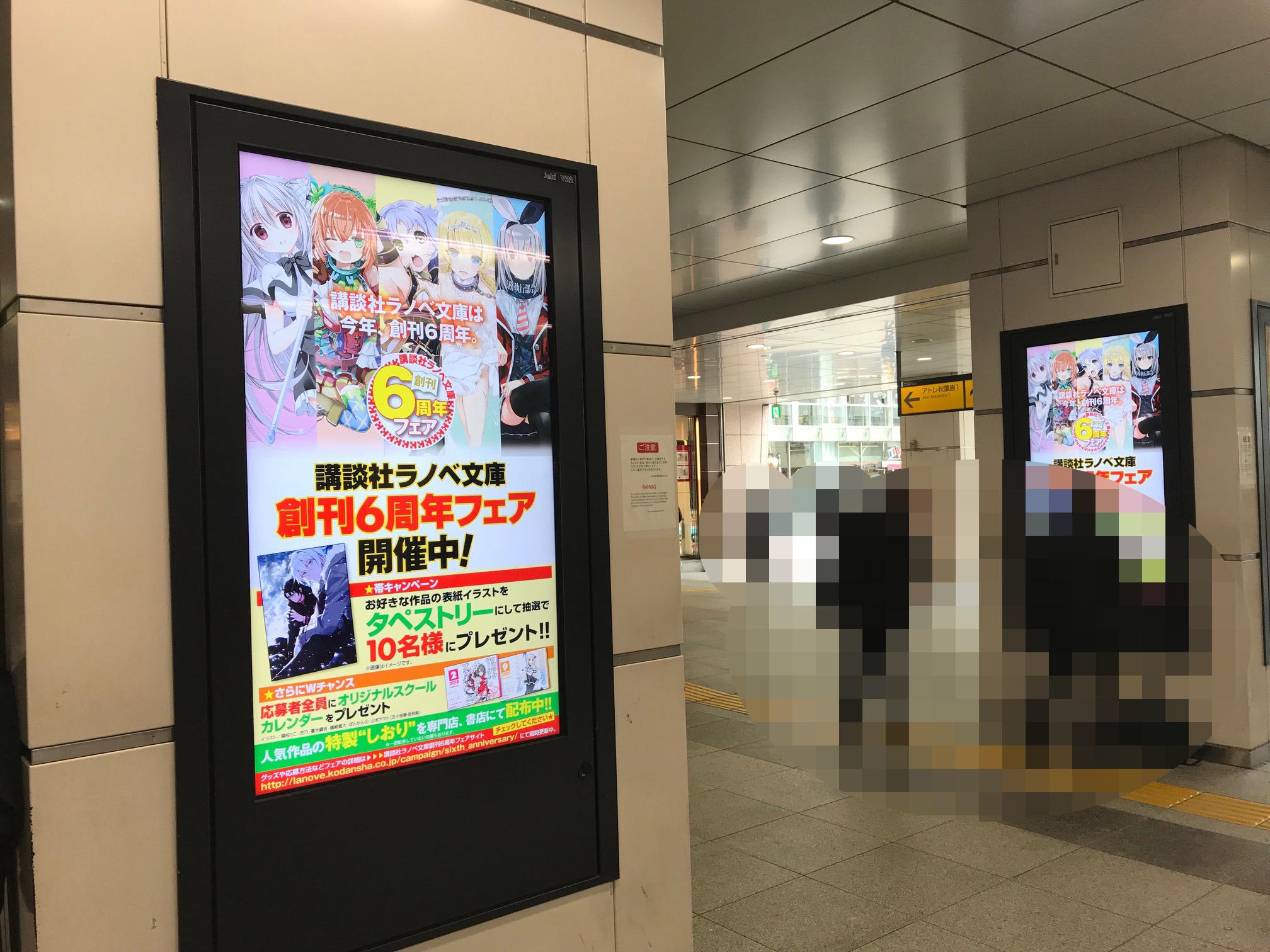K_6thfair_JRakihabara_AD_1