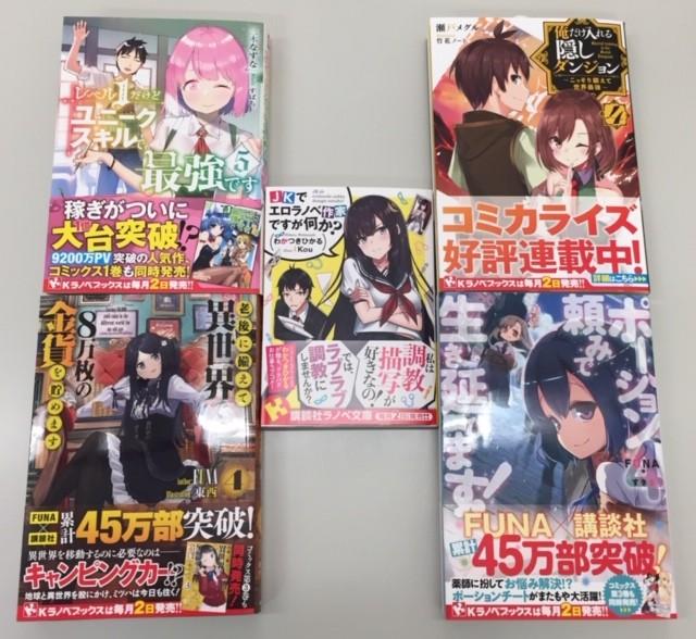 2019年1月新刊の見本が出来上がりました!