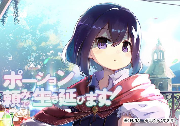 【Kラノベブックス】レーベルオフィシャルサイト:コミカライズページオープン!