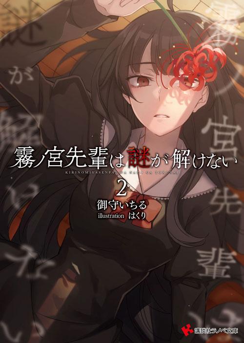 ☆2018年1月新刊「霧ノ宮先輩は謎が解けない2」12月27日発売☆