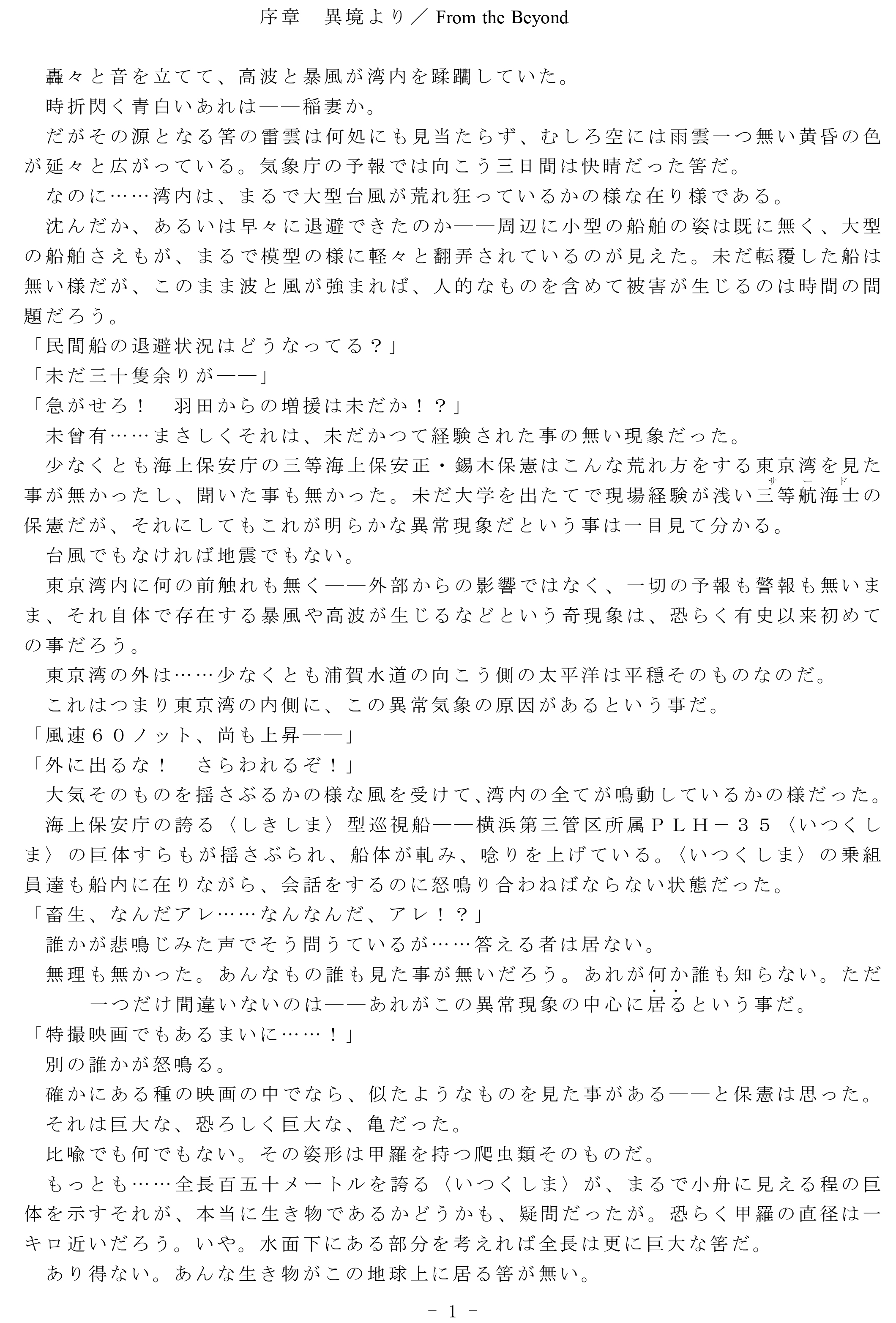 yomeyome_SP_SS_1