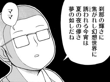 【花火といえば】『それゆけ!密着クン!!』#10【aikoですよね】