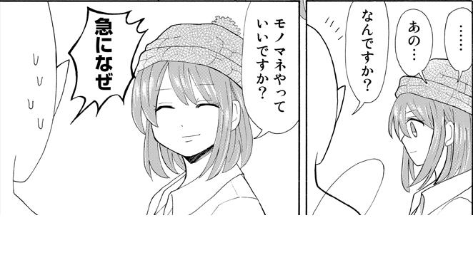 【ようやく】『それゆけ!密着クン!!』#04【ヒロイン回!!】