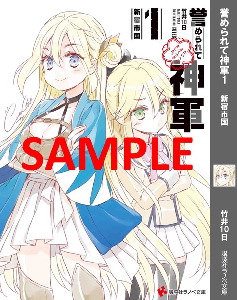 いよいよ発売『誉められて神軍1 新宿市国』書店購入特典のご紹介!