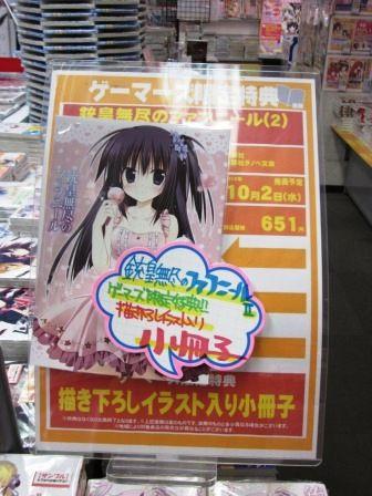 ファフニール2横浜店3