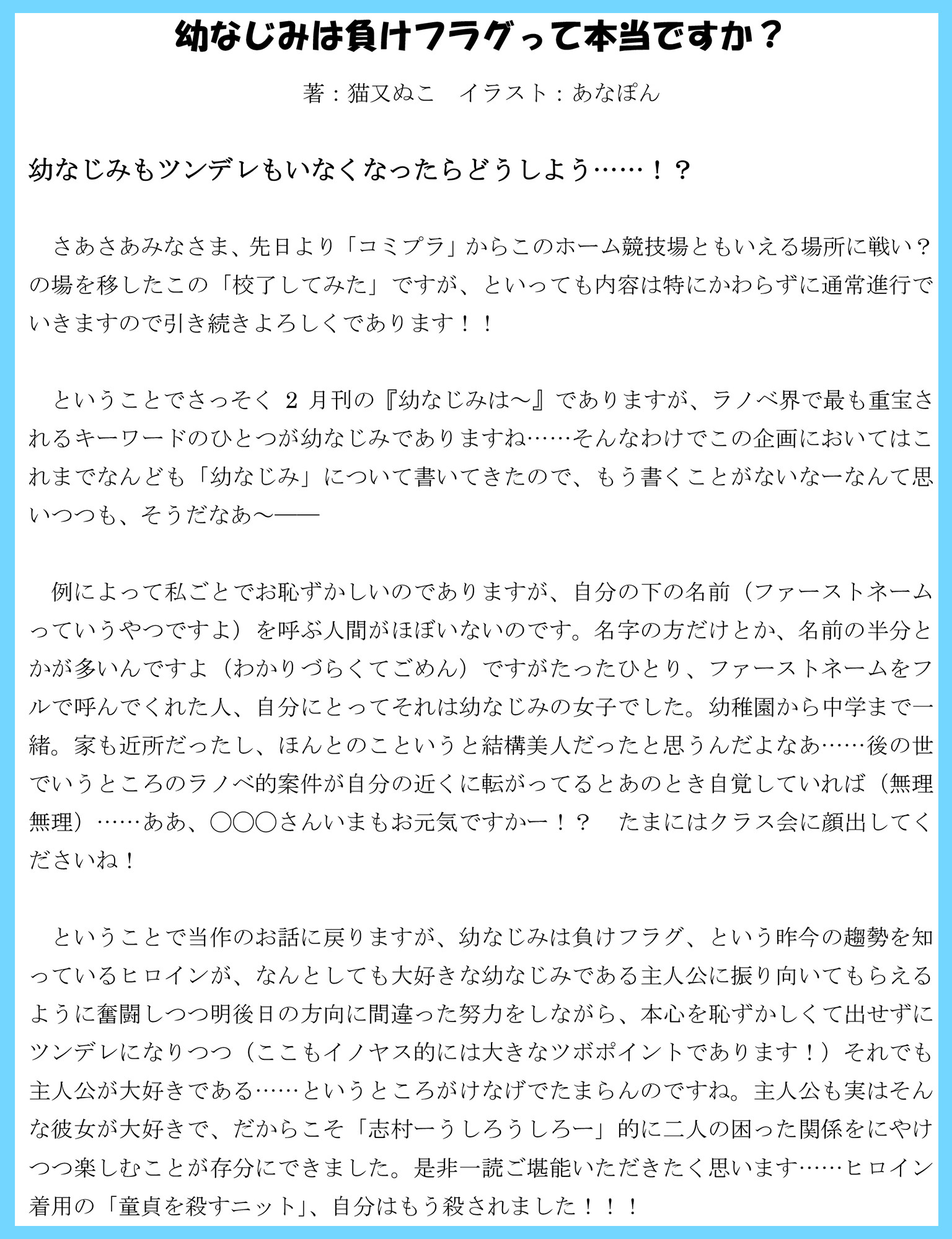 【幼なじみ】_BG