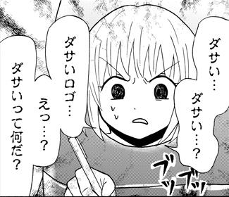 【デザイン事務所に】『それゆけ!密着クン!!』#09【突撃しよう!】