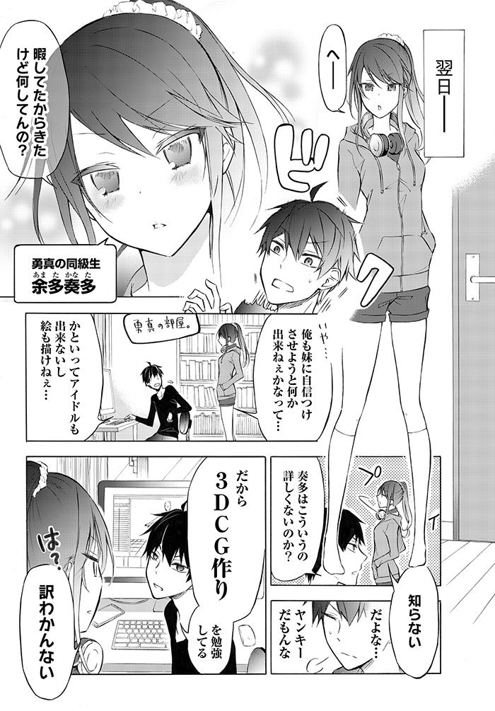 魔王_配信中_紹介漫画_P006