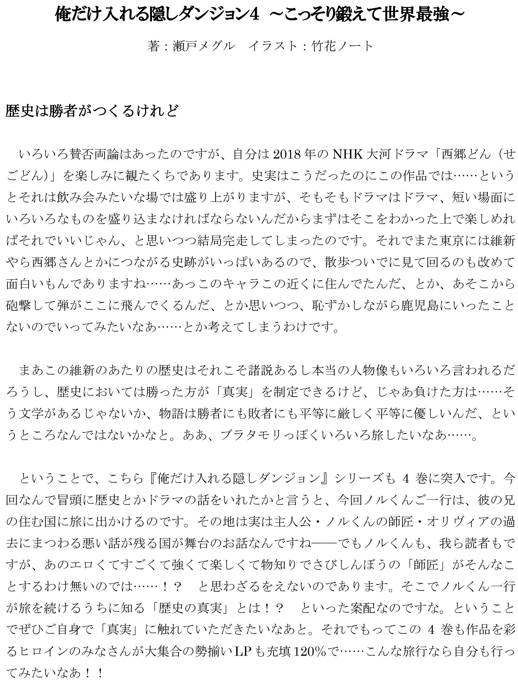 【隠しダンジョン4】_1