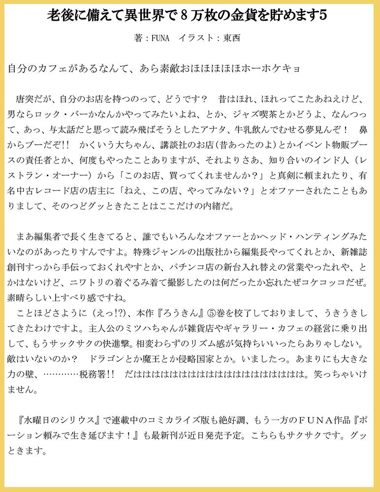 ろうきん5②