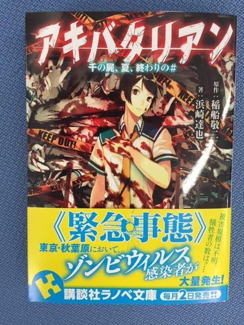 8月17日発売「アキバタリアン 千の屍、夏、終わりの#」の見本が出来上がりました!