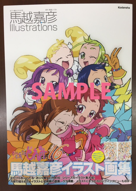 doremi16_Illustrations_1