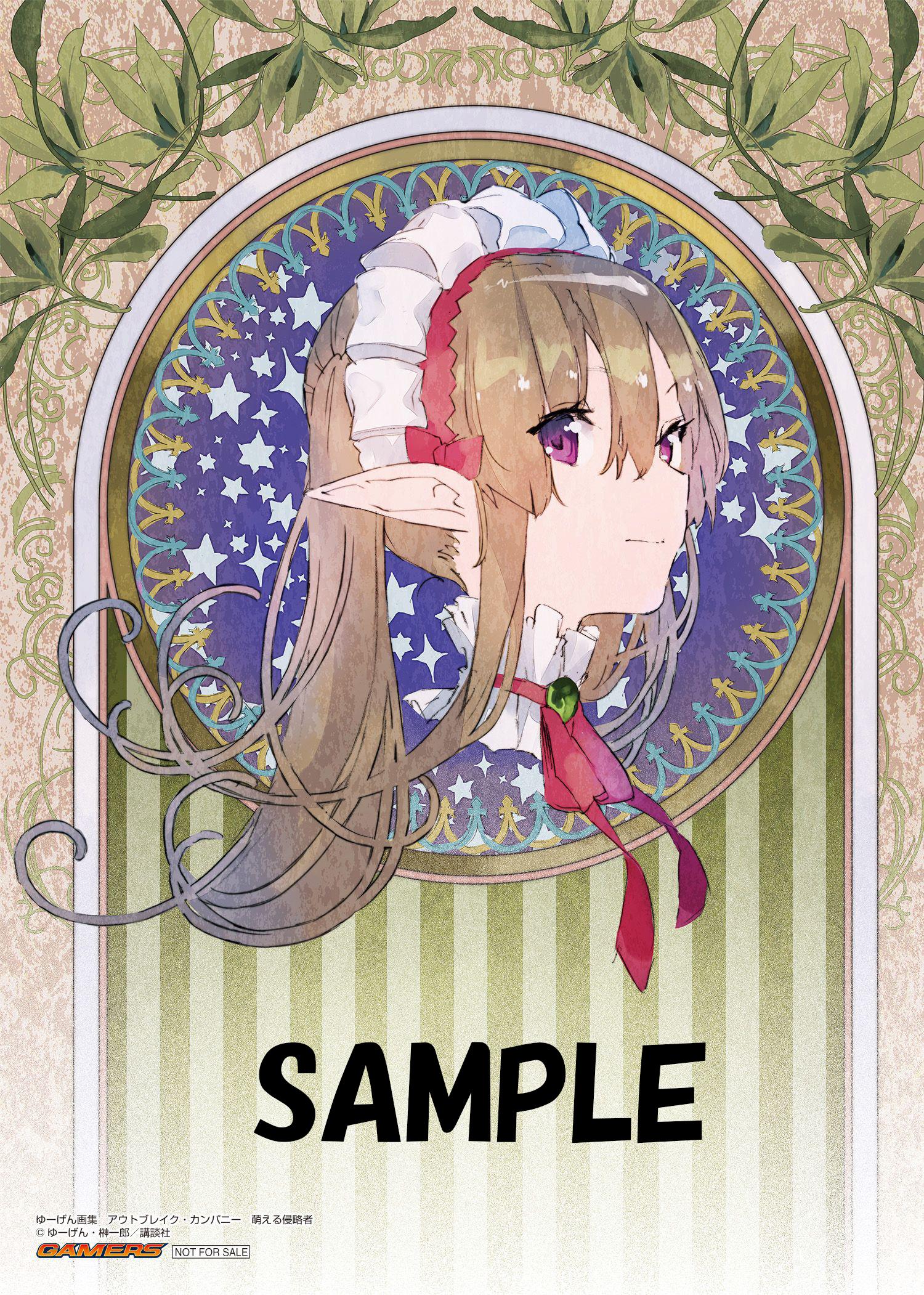 OBC_gamers_tokuten_sample
