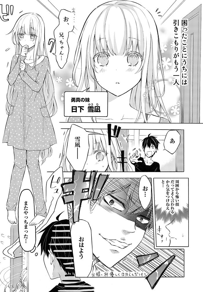魔王_配信中_紹介漫画_P004