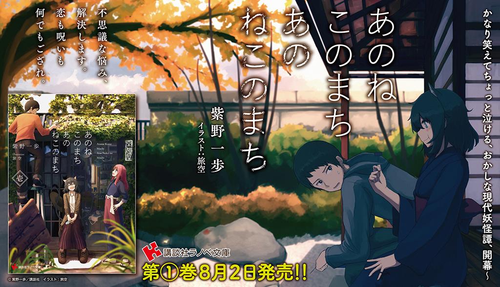 8月新刊『あのねこのまちあのねこのまち 壱』ポスレジサイネージ!