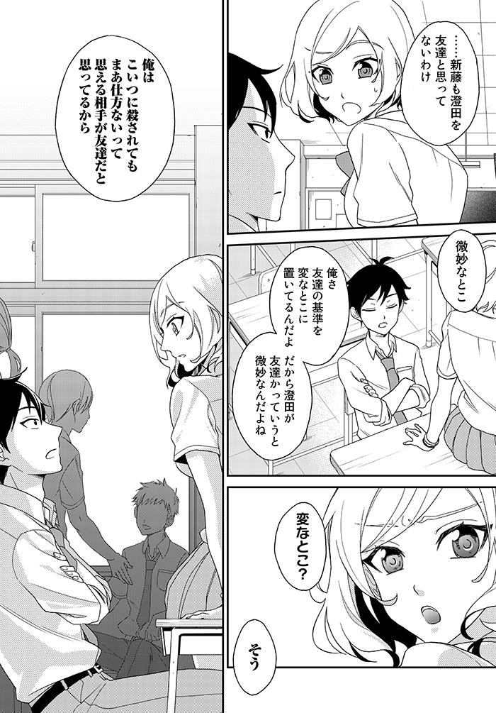 友達いらない同盟_紹介マンガ_P010UP
