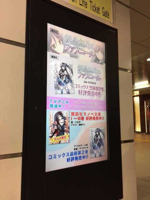 faf_akihabara_JADvision.jpg